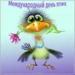 Международный день птиц картинка скачать бесплатно на сайте otkrytkivsem.ru