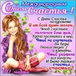 Международный день счастья 20 марта картинка скачать бесплатно на сайте otkrytkivsem.ru
