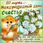 Международный день счастья электронная открытка скачать бесплатно на сайте otkrytkivsem.ru