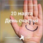 Международный день счастья фото и картинка скачать бесплатно на сайте otkrytkivsem.ru