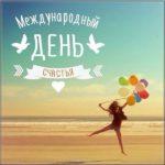 Международный день счастья картинка скачать бесплатно на сайте otkrytkivsem.ru