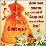 Международный день счастья картинка поздравление скачать бесплатно на сайте otkrytkivsem.ru