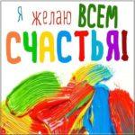 Международный день счастья открытка скачать бесплатно на сайте otkrytkivsem.ru