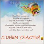 Международный день счастья открытка фото скачать бесплатно на сайте otkrytkivsem.ru