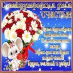 Международный день счастья в картинке скачать бесплатно на сайте otkrytkivsem.ru