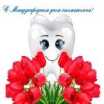 Международный день стоматолога картинка скачать бесплатно на сайте otkrytkivsem.ru