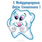 Международный день стоматолога картинка смешная скачать бесплатно на сайте otkrytkivsem.ru