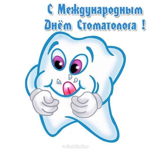 mezhdunarodnly den stomatologa kartinka smeshnaya