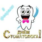 Международный день стоматолога открытка-поздравление скачать бесплатно на сайте otkrytkivsem.ru