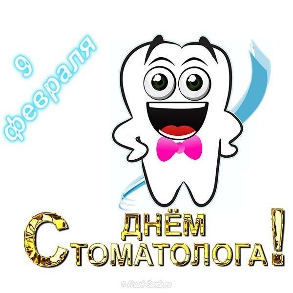 mezhdunarodnly den stomatologa otkrytka pozdravlenie