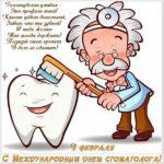 Международный день стоматолога поздравление скачать бесплатно на сайте otkrytkivsem.ru