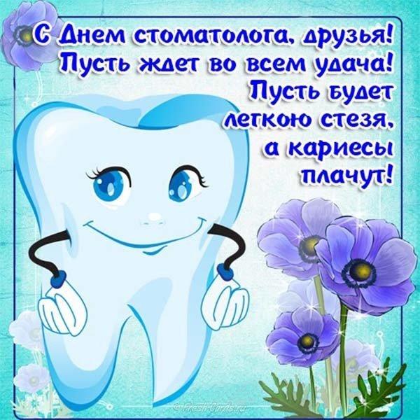 День стоматолога картинки анимация