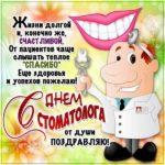 Международный день стоматолога поздравление прикольное скачать бесплатно на сайте otkrytkivsem.ru