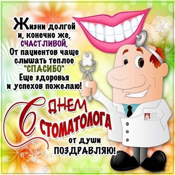 Картинка, открытки поздравления стоматологу