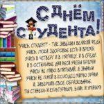 Международный день студентов открытка скачать бесплатно на сайте otkrytkivsem.ru