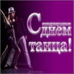 Международный день танца картинка скачать бесплатно на сайте otkrytkivsem.ru