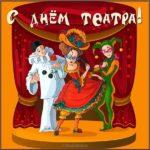 Международный день театра открытка скачать бесплатно на сайте otkrytkivsem.ru