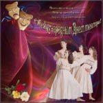 Международный день театра поздравление открытка скачать бесплатно на сайте otkrytkivsem.ru