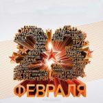 Мини открытка к 23 февраля скачать бесплатно на сайте otkrytkivsem.ru