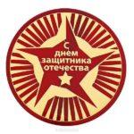 Мини открытка на 23 февраля скачать бесплатно на сайте otkrytkivsem.ru