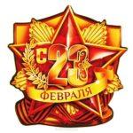 Мини открытка с 23 февраля скачать бесплатно на сайте otkrytkivsem.ru