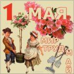 Мир труд май открытка скачать бесплатно на сайте otkrytkivsem.ru