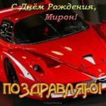 Мирон с днем рождения открытка скачать бесплатно на сайте otkrytkivsem.ru