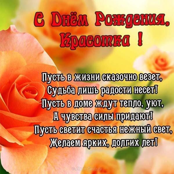 Модная открытка с днем рождения девушке скачать бесплатно на сайте otkrytkivsem.ru