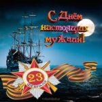 Морская открытка 23 февраля скачать бесплатно на сайте otkrytkivsem.ru