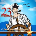 Морская открытка с 23 февраля скачать бесплатно на сайте otkrytkivsem.ru