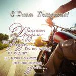 Мотоцикл открытка с днем рождения скачать бесплатно на сайте otkrytkivsem.ru