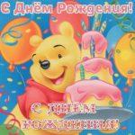 Мультяшная открытка с днем рождения скачать бесплатно на сайте otkrytkivsem.ru