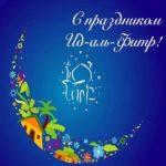 Мусульманский новый год открытка скачать бесплатно на сайте otkrytkivsem.ru
