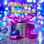 Мужчине 50 юбилей открытка скачать бесплатно на сайте otkrytkivsem.ru
