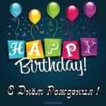 Мужская открытка с днем рождения картинка скачать бесплатно на сайте otkrytkivsem.ru