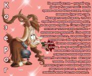Картинка со стихами на день рождения козерогу скачать бесплатно на сайте otkrytkivsem.ru