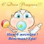 Нам 6 месяцев открытка скачать бесплатно на сайте otkrytkivsem.ru