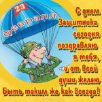 Нарисованная открытка к 23 февраля скачать бесплатно на сайте otkrytkivsem.ru