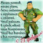 Нарисованная открытка с 23 февраля скачать бесплатно на сайте otkrytkivsem.ru