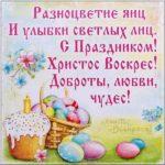 Нарисованная Пасхальная открытка скачать бесплатно на сайте otkrytkivsem.ru