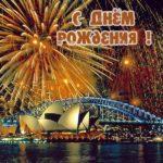 Необычная открытка на день рождения скачать бесплатно на сайте otkrytkivsem.ru