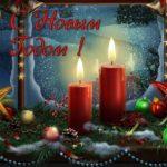 Необычная открытка на новый год скачать бесплатно на сайте otkrytkivsem.ru