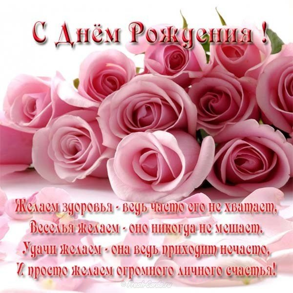 Нежная открытка с днем рождения девушке скачать бесплатно на сайте otkrytkivsem.ru