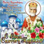 Николай Чудотворец картинка скачать бесплатно на сайте otkrytkivsem.ru