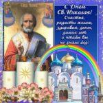 Николай Чудотворец открытка поздравление скачать бесплатно на сайте otkrytkivsem.ru