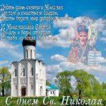Николай Угодник открытка скачать бесплатно на сайте otkrytkivsem.ru