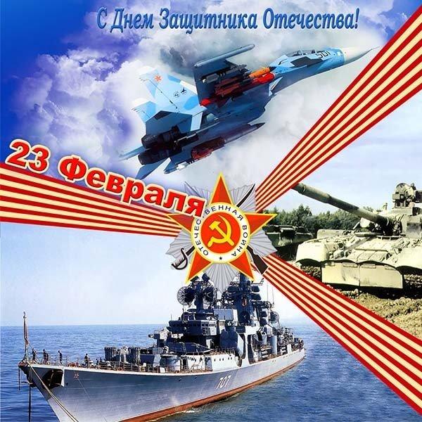Нормальная открытка на 23 февраля скачать бесплатно на сайте otkrytkivsem.ru