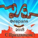 Новая открытка 23 февраля 2018 скачать бесплатно на сайте otkrytkivsem.ru