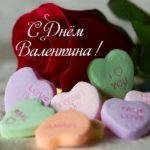 Новая открытка с днем Святого Валентина скачать бесплатно на сайте otkrytkivsem.ru