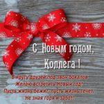 Новый год поздравления коллегам открытка скачать бесплатно на сайте otkrytkivsem.ru